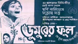 Some timeless children's films in Bangladesh